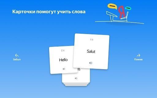 Скриншот Яндекс Переводчик для Андроид
