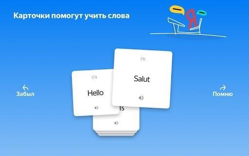 Приложение Яндекс Переводчик для Андроид