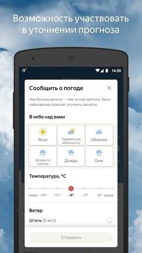Скриншот Яндекс Погода для Андроид