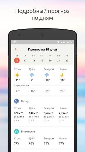 Яндекс Погода для Андроид