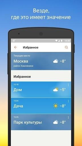 Яндекс Погода для Android