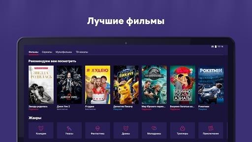 ivi — фильмы, сериалы, мультфильмы для Android