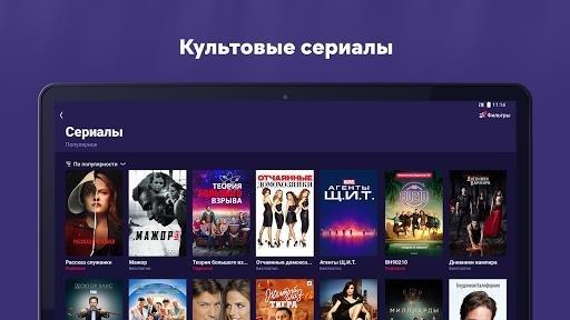 Приложение ivi — фильмы, сериалы, мультфильмы для Андроид