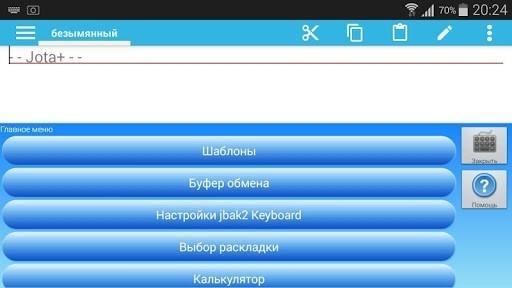 jbak2 Keyboard для Android