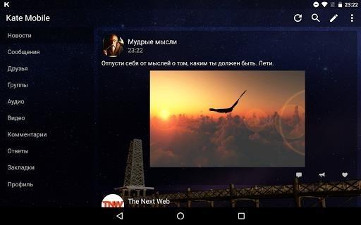 Приложение Kate Mobile для Андроид