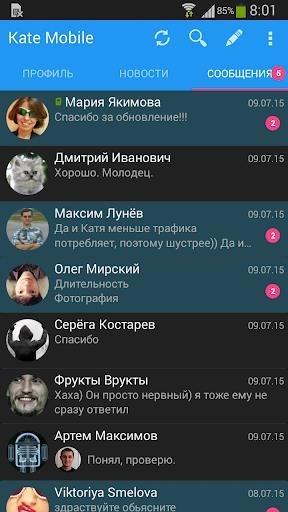 Скриншот Kate Mobile для ВКонтакте для Андроид