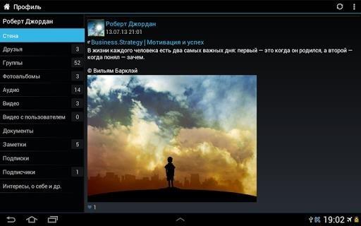 Kate Mobile для ВКонтакте для Андроид
