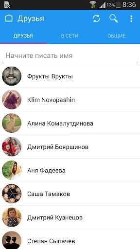 Приложение Kate Mobile для ВКонтакте для Андроид