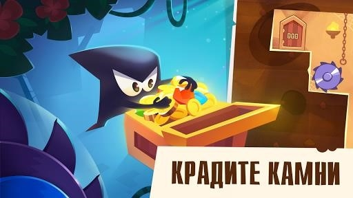 King of Thieves для Андроид
