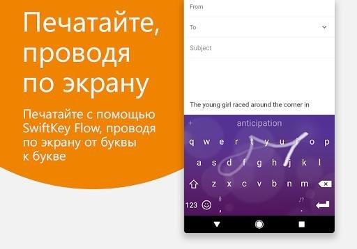 Скриншот Клавиатура SwiftKey для Андроид