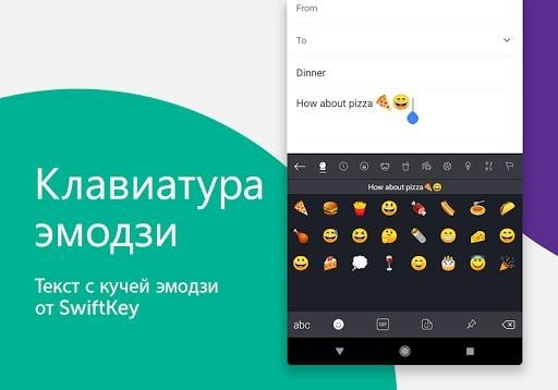 Приложение Клавиатура SwiftKey для Андроид