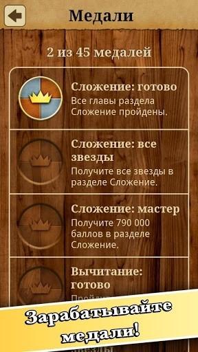 Король математики для Android