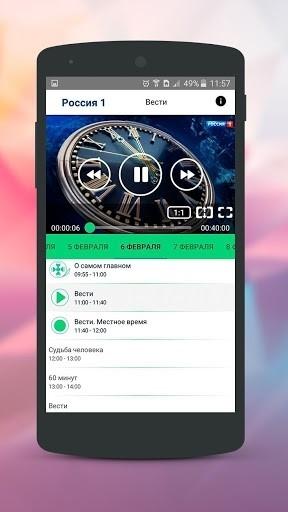 Скриншот Лайм HD TV — тное ТВ для Андроид
