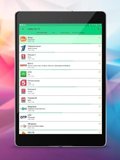Лайм HD TV — тное ТВ для Android