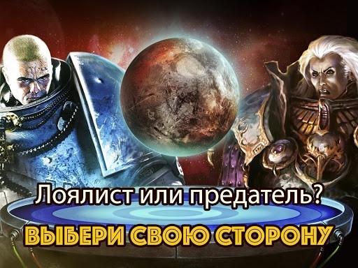 Legions для Android