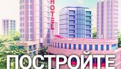 City Island 3 Строительный Sim Offline для Андроид скачать бесплатно