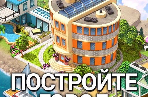 City Island 5 - Tycoon Building Offline Sim Game для Андроид скачать бесплатно