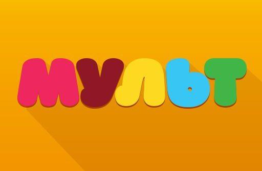 Мульт - детские мультфильмы для Андроид скачать бесплатно