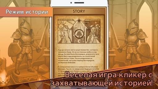Приложение Lutie RPG Clicker для Андроид