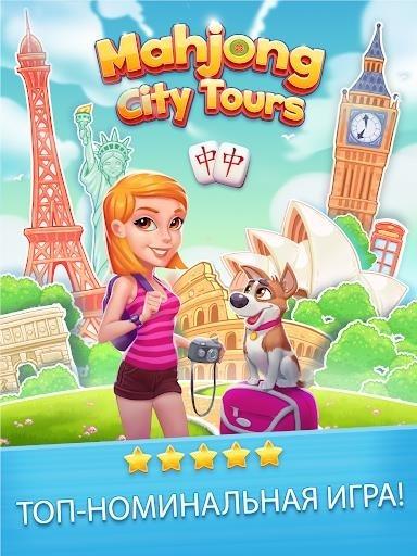 Mahjong City Tours для Андроид