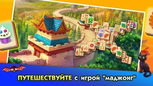 Mahjong Journey: Путешествие для Android