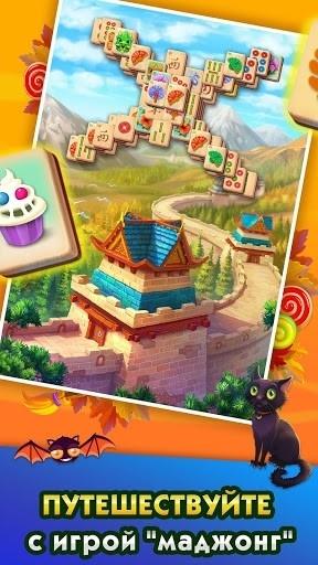 Приложение Mahjong Journey: Путешествие для Андроид