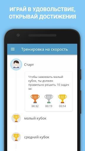 Скриншот Математика: Устный Счет для Андроид