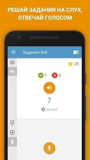 Приложение Математика: Устный Счет для Андроид