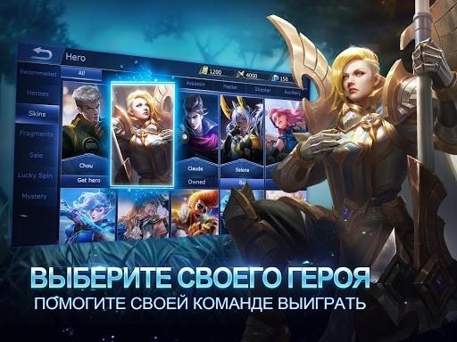 Mobile Legends: Bang Bang для Андроид