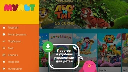 Скриншот Мульт — детские мультфильмы для Андроид