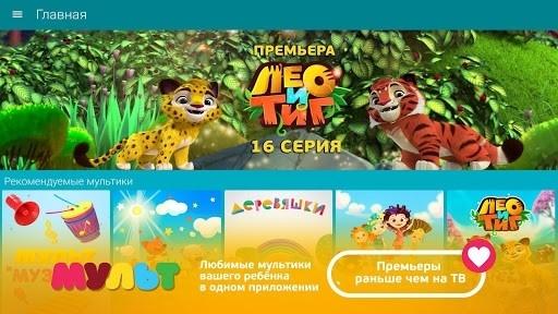 Мульт — детские мультфильмы для Андроид
