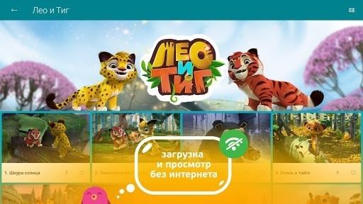 Приложение Мульт — детские мультфильмы для Андроид