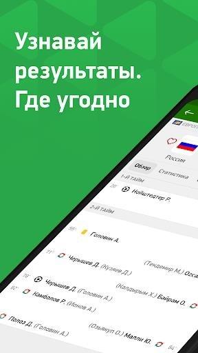MyScore для Андроид