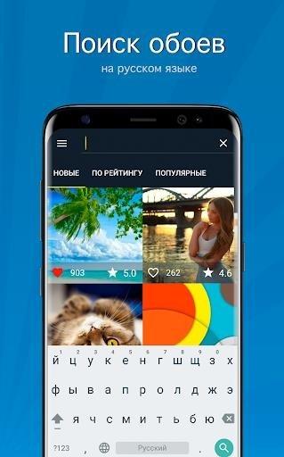 Обои HD и 4K | заставки и фоны для Android
