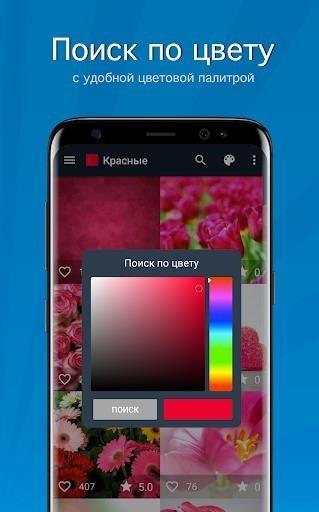 Приложение Обои HD и 4K | заставки и фоны для Андроид