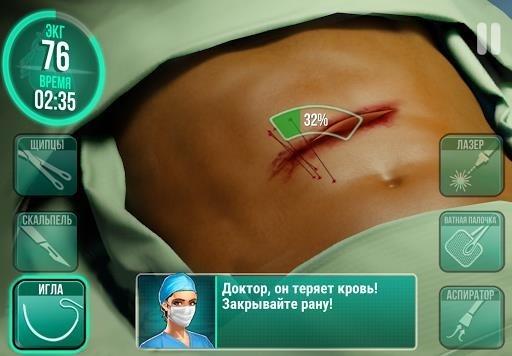 Скриншот Operate Now: Hospital для Андроид