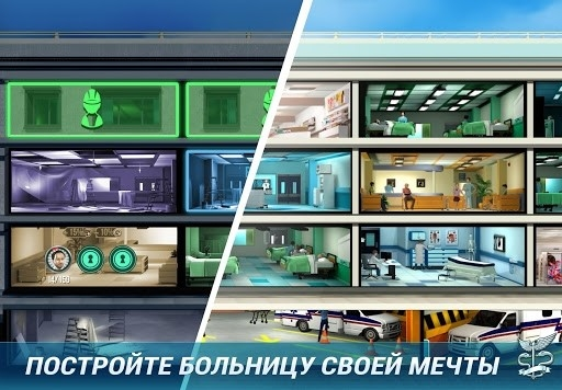 Operate Now: Hospital для Андроид