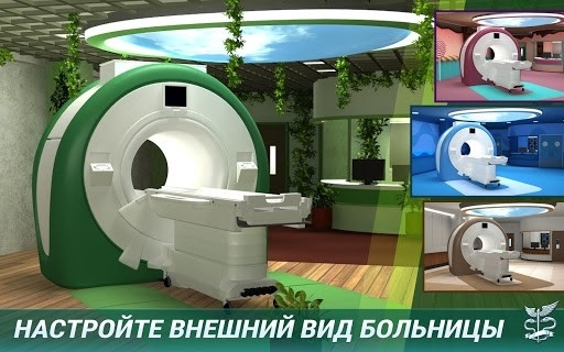 Operate Now: Hospital для Android