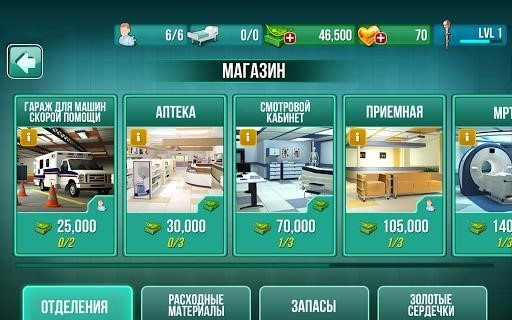 Приложение Operate Now: Hospital для Андроид