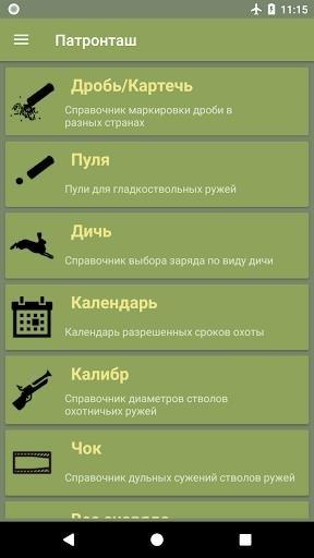 Приложение Патронташ для Андроид