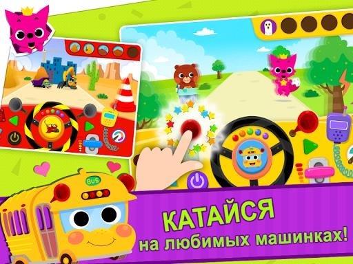 Скриншот PINKFONG Car Town для Андроид