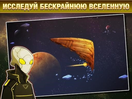 Pixel Starships для Android