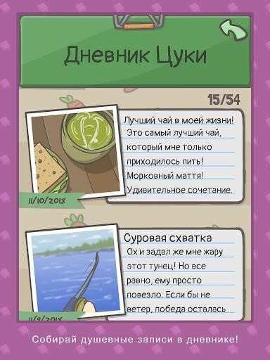 Приключения Цуки для Android