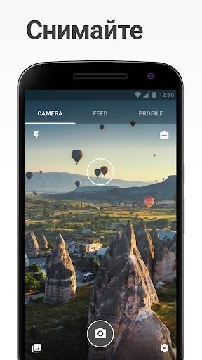Prisma для Андроид