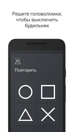 Скриншот Puzzle Alarm Clock для Андроид