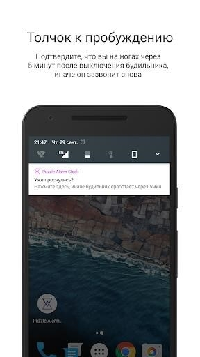 Puzzle Alarm Clock для Андроид