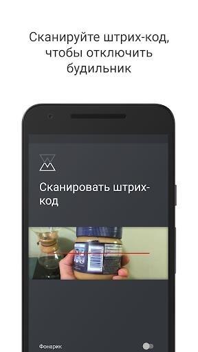 Puzzle Alarm Clock для Android