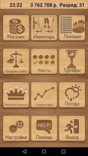Скриншот Реальная Рыбалка для Андроид