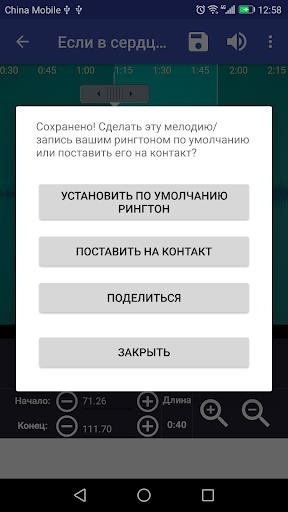 Скриншот Ringtone Maker для Андроид