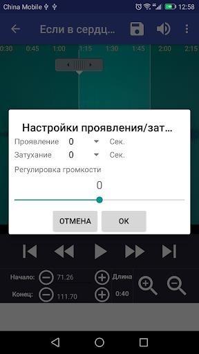 Приложение Ringtone Maker для Андроид